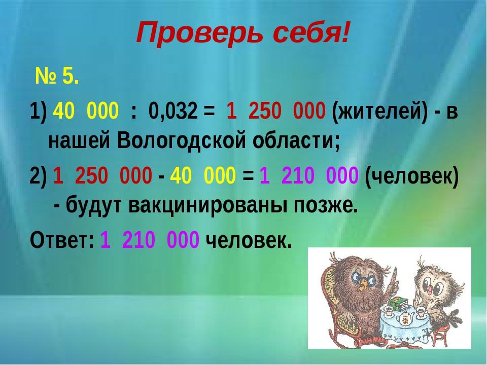 Проверь себя! № 5. 1) 40 000 : 0,032 = 1 250 000 (жителей) - в нашей Вологодс...