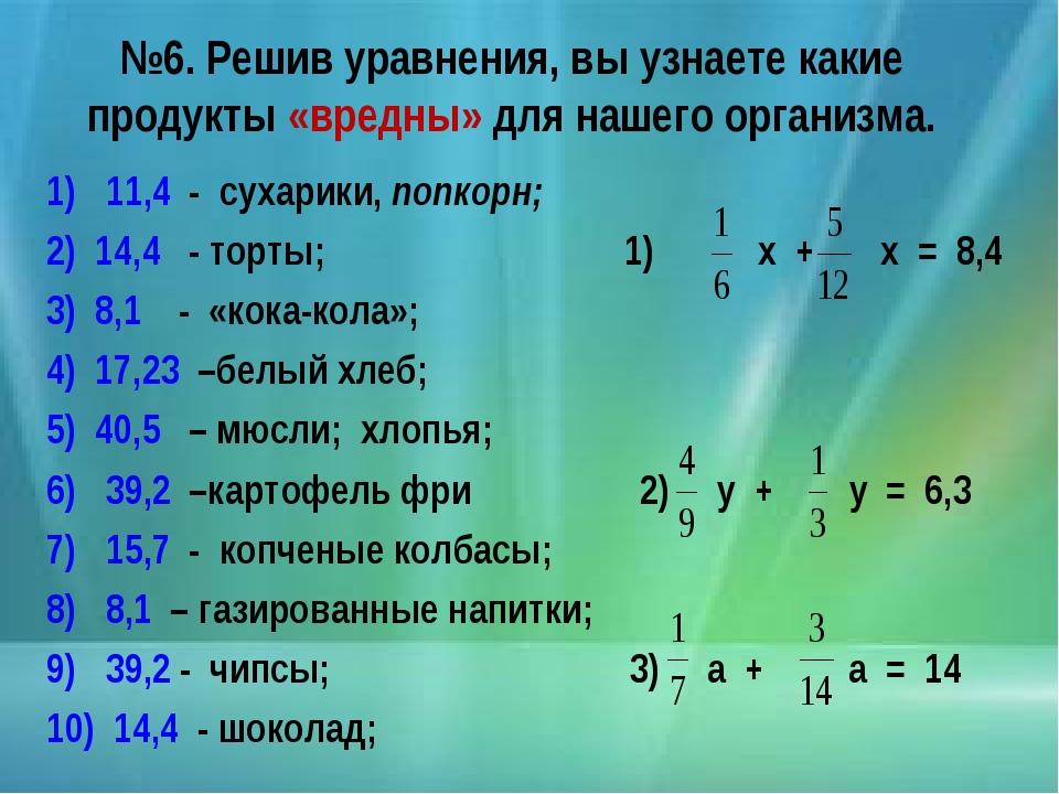 №6. Решив уравнения, вы узнаете какие продукты «вредны» для нашего организма....