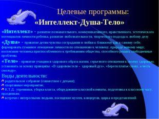 Целевые программы: «Интеллект-Душа-Тело» «Интеллект» - развитие познавательно