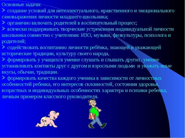 Основные задачи: создание условий для интеллектуального, нравственного и эмоц...