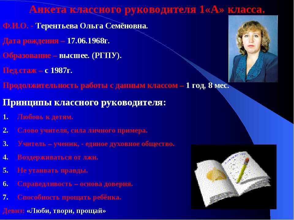 Анкета классного руководителя 1«А» класса. Ф.И.О. - Терентьева Ольга Семёновн...