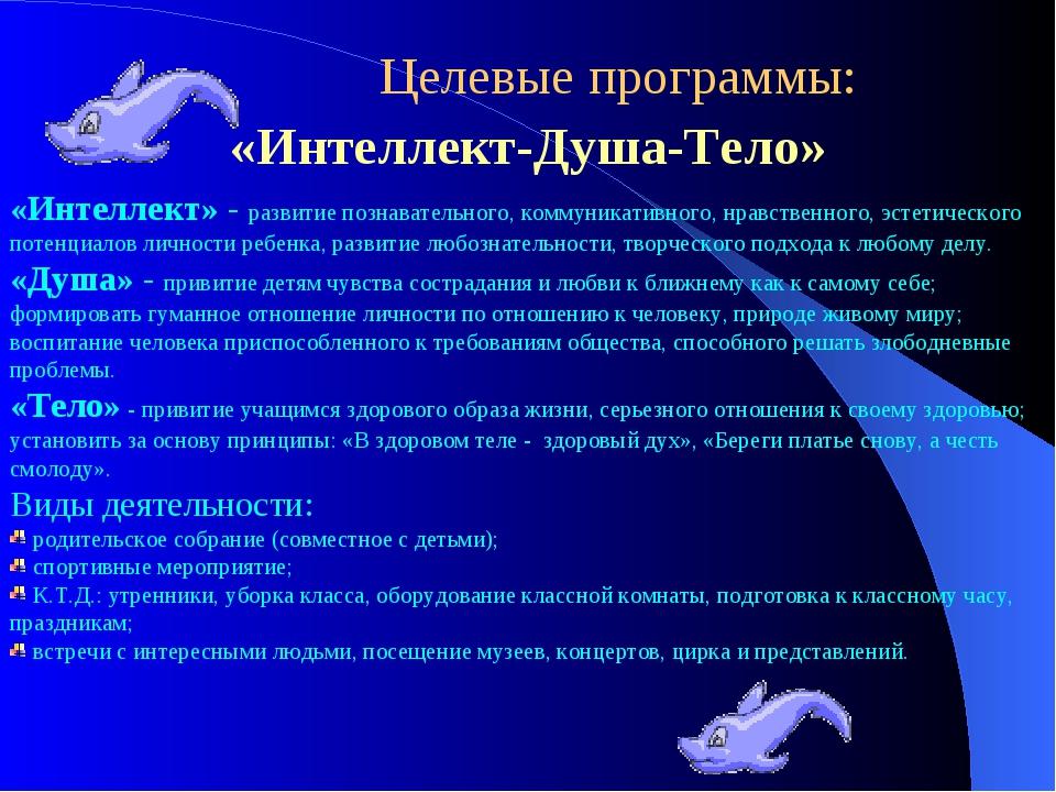 Целевые программы: «Интеллект-Душа-Тело» «Интеллект» - развитие познавательно...