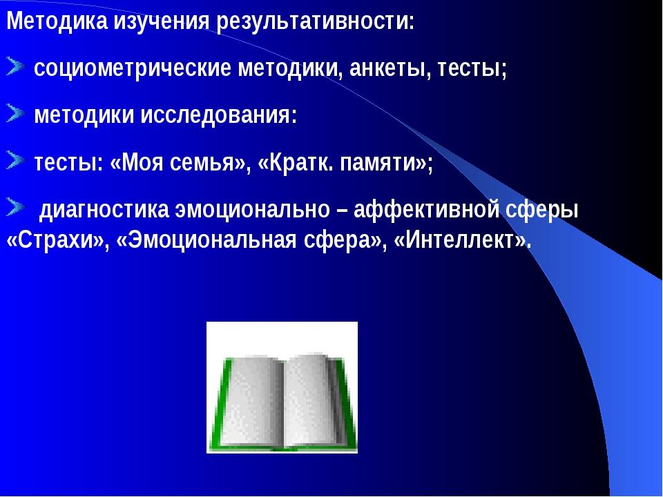 Методика изучения результативности: социометрические методики, анкеты, тесты;...