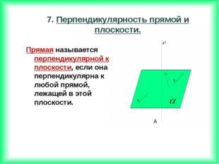 Прямая называется перпендикулярной к плоскости, если она перпендикулярна к лю