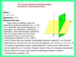 2свойство: Если две прямые перпендикулярны к плоскости, то они параллельны Д