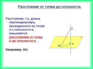 Расстояние, т.е. длина перпендикуляра, проведенного из точки А к плоскости α,