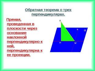 Прямая, проведенная в плоскости через основание наклонной перпендикулярно к