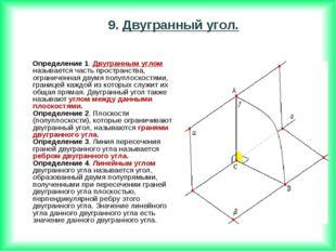 Определение 1. Двугранным углом называется часть пространства, ограниченная