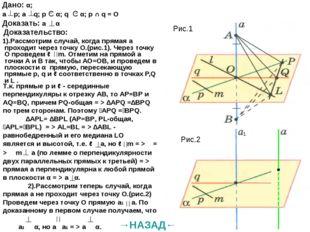 Дано: α; а р; а q; р С α; q C α; р ∩ q = О Доказать: a α Доказательство: 1).