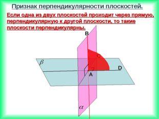 Если одна из двух плоскостей проходит через прямую, перпендикулярную к другой