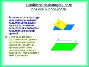 Если плоскость проходит через данную прямую, параллельную другой плоскости, т