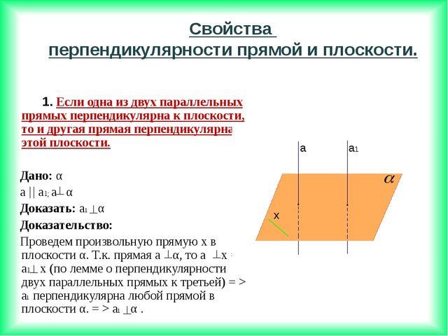 1 свойство: 1. Если одна из двух параллельных прямых перпендикулярна к плоск...