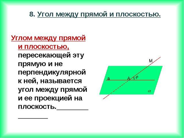 Углом между прямой и плоскостью, пересекающей эту прямую и не перпендикулярно...