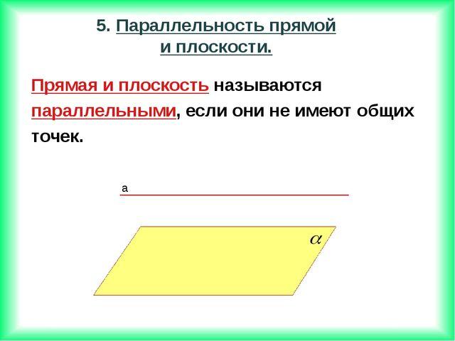 Прямая и плоскость называются параллельными, если они не имеют общих точек....