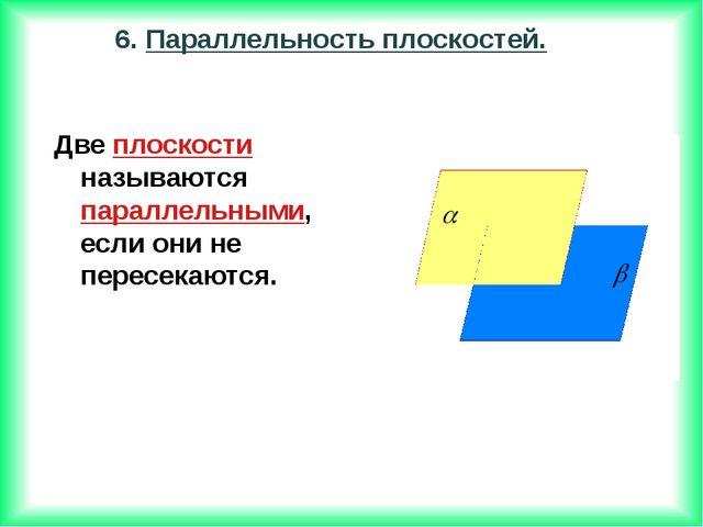 Две плоскости называются параллельными, если они не пересекаются. 6. Параллел...