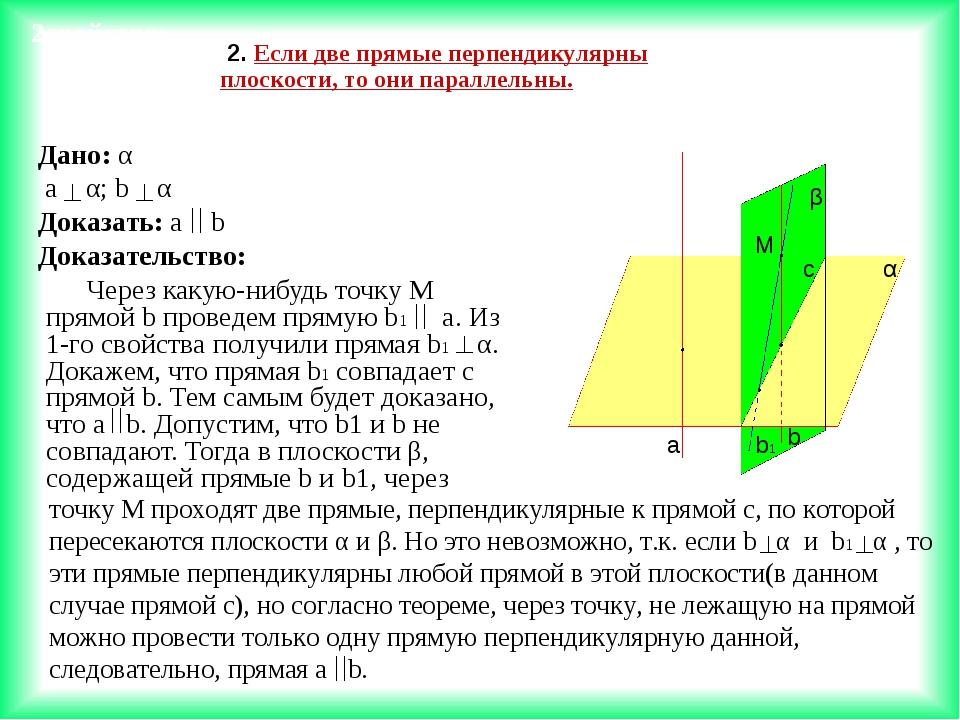 2свойство: Если две прямые перпендикулярны к плоскости, то они параллельны Д...