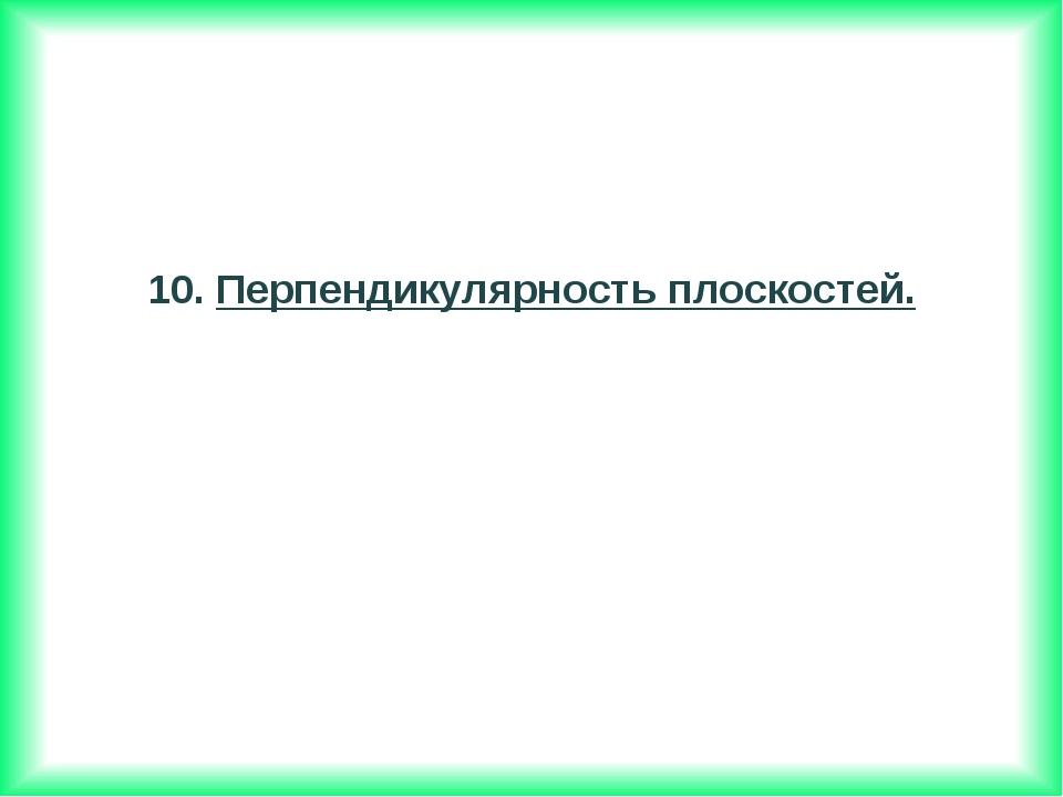 10. Перпендикулярность плоскостей.