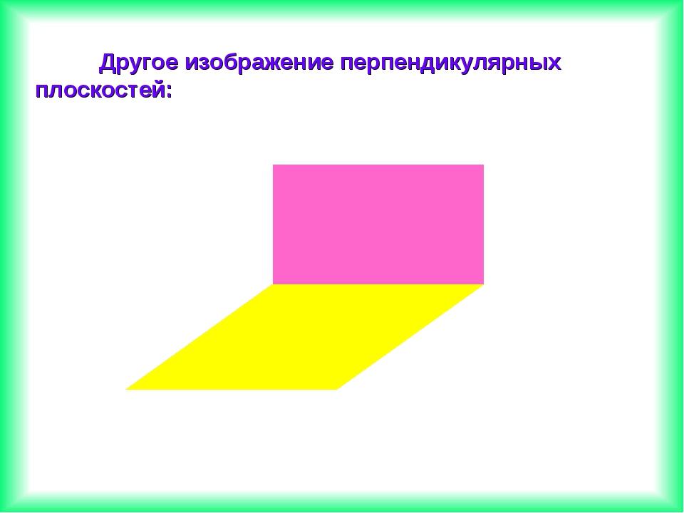Другое изображение перпендикулярных плоскостей: