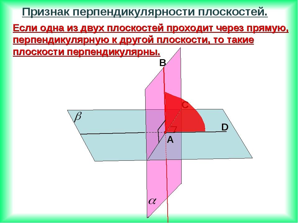 Если одна из двух плоскостей проходит через прямую, перпендикулярную к другой...