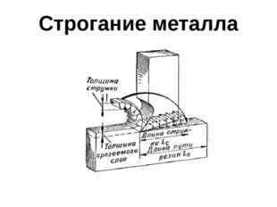 Строгание металла