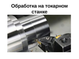 Обработка на токарном станке