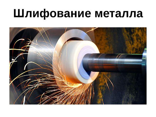 Шлифование металла