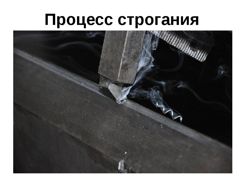 Процесс строгания металла