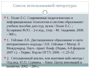 Список использованной литературы: 1.Полат Е.С. Современные педагогические и