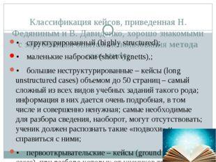 Классификация кейсов, приведенная Н. Федяниным и В. Давиденко, хорошо знакомы