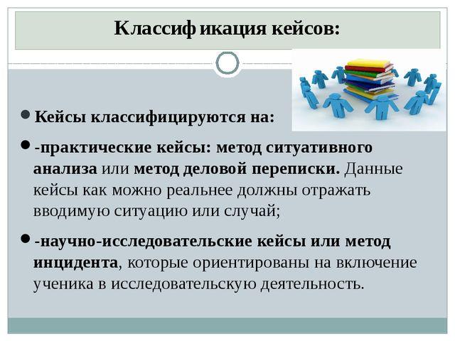 Классификация кейсов: Кейсы классифицируются на: -практические кейсы:метод с...