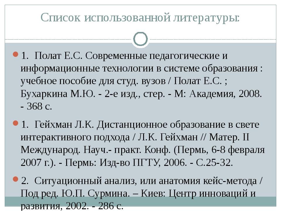 Список использованной литературы: 1.Полат Е.С. Современные педагогические и...