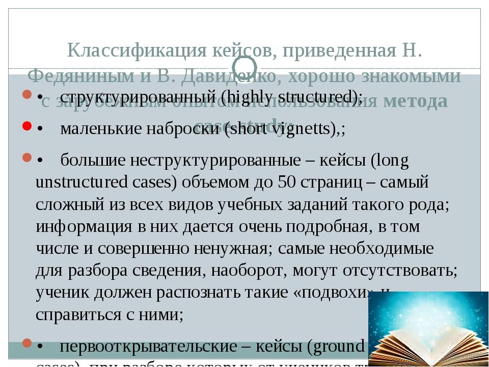 Классификация кейсов, приведенная Н. Федяниным и В. Давиденко, хорошо знакомы...