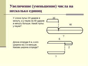 Увеличение (уменьшение) числа на несколько единиц У слона пульс 20 ударов в