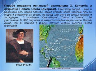 Первое плавание испанской экспедиции Х. Колумба и открытие Нового Света (Амер
