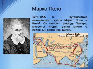 Марко Поло 1271-1295 гг. - Путешествие итальянского купца Марко Поло в Китай.