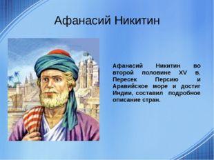 Афанасий Никитин Афанасий Никитин во второй половине XV в. Пересек Персию и А