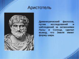 Аристотель Древнегреческий филосов, путем исследований и наблюдений за затмен