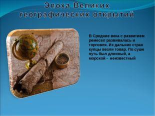 В Средние века с развитием ремесел развивалась и торговля. Из дальних стран к