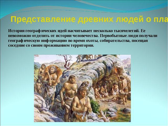 Представление древних людей о планете История географических идей насчитывае...