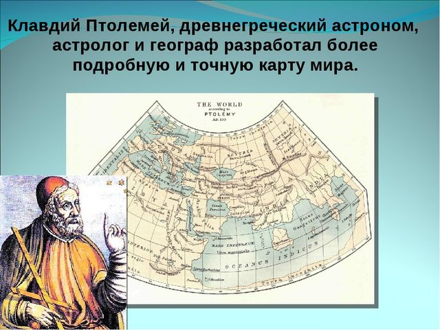 Клавдий Птолемей, древнегреческий астроном, астролог и географ разработал бол...