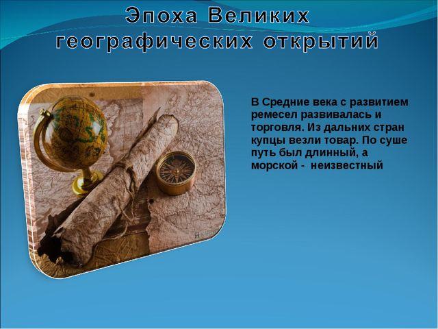 В Средние века с развитием ремесел развивалась и торговля. Из дальних стран к...