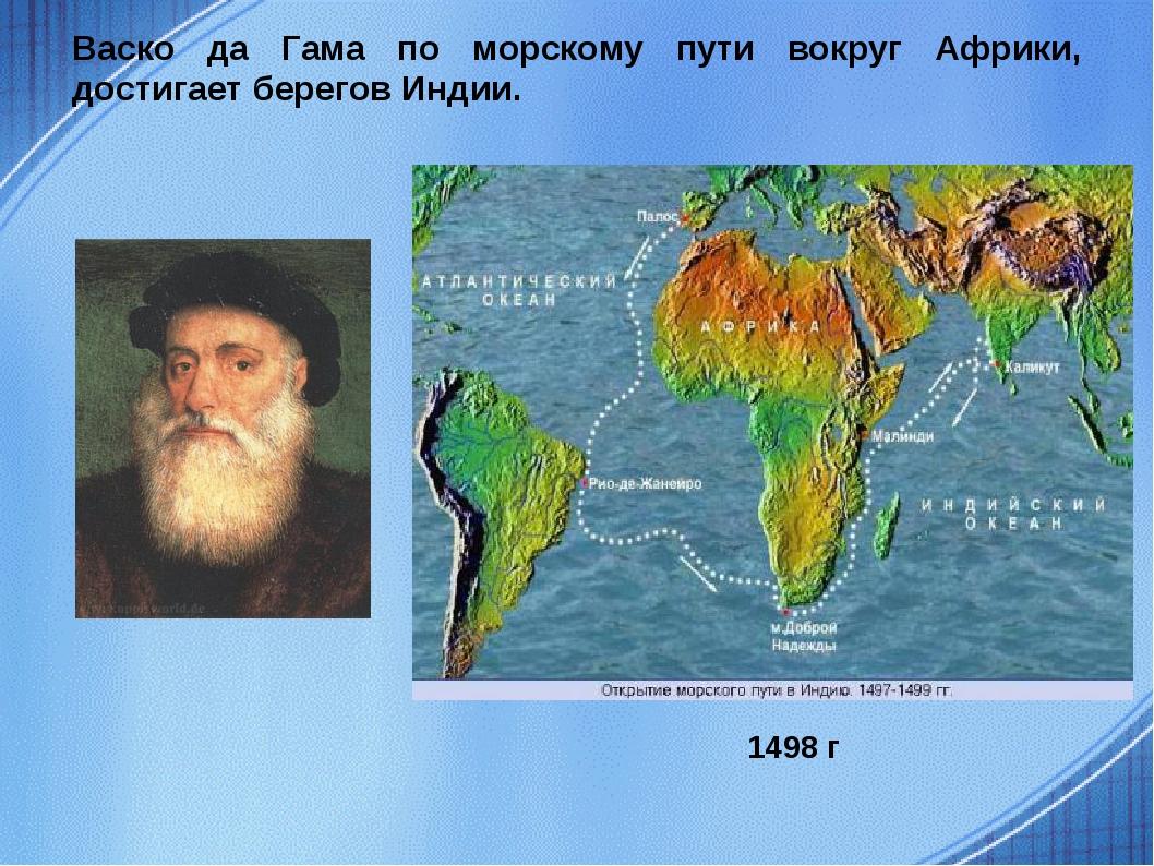 Васко да Гама по морскому пути вокруг Африки, достигает берегов Индии. 1498 г