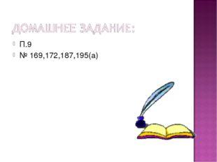 П.9 № 169,172,187,195(а)