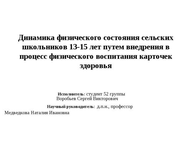 Динамика физического состояния сельских школьников 13-15 лет путем внедрения...