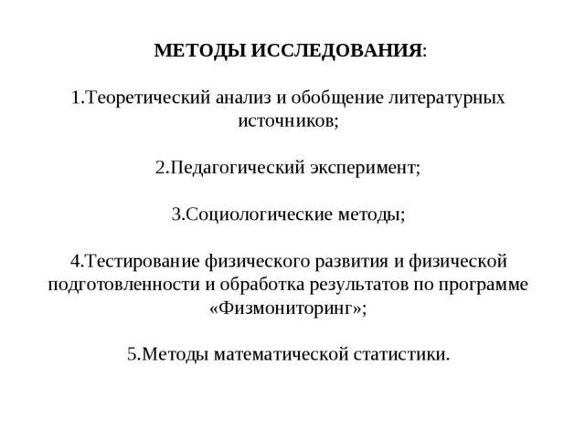 МЕТОДЫ ИССЛЕДОВАНИЯ: 1.Теоретический анализ и обобщение литературных источни...