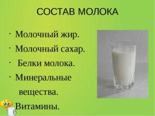 СОСТАВ МОЛОКА Молочный жир. Молочный сахар. Белки молока. Минеральные веществ