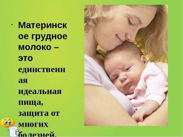 Материнское грудное молоко – это единственная идеальная пища, защита от многи...