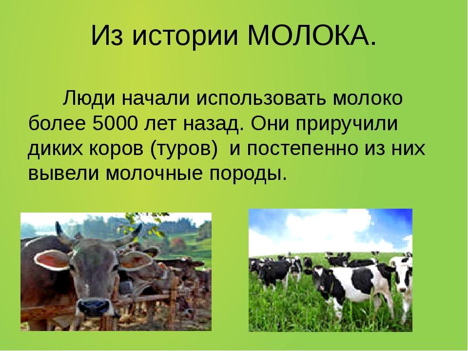 Из истории МОЛОКА. Люди начали использовать молоко более 5000 лет назад. Они...