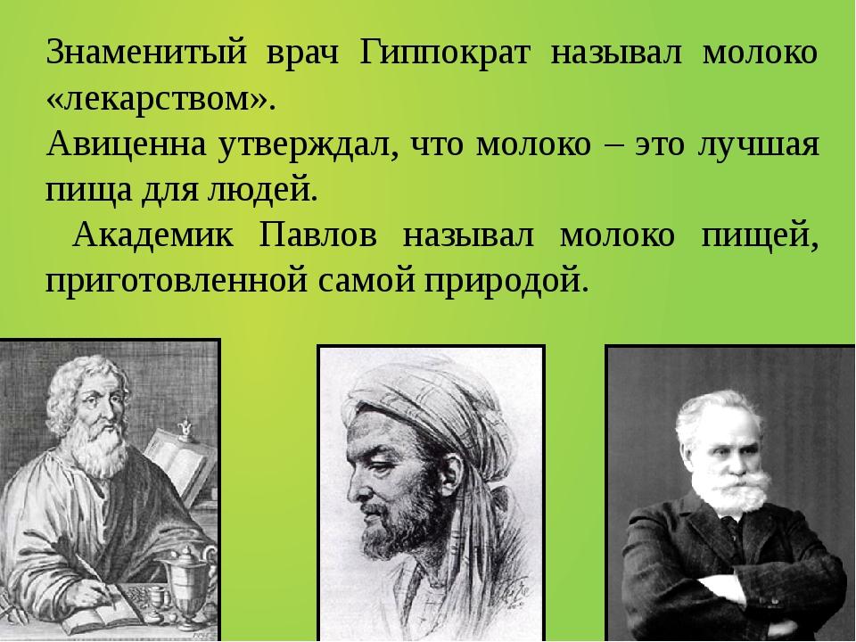 Знаменитый врач Гиппократ называл молоко «лекарством». Авиценна утверждал, чт...