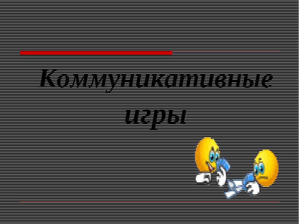 Коммуникативные игры